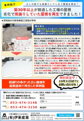 折板屋根の工場・倉庫向け 屋根断熱補修・成功事例集無料進呈中! -2