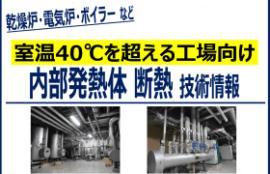 折板屋根の工場・倉庫向け 屋根断熱補修・成功事例集無料進呈中!